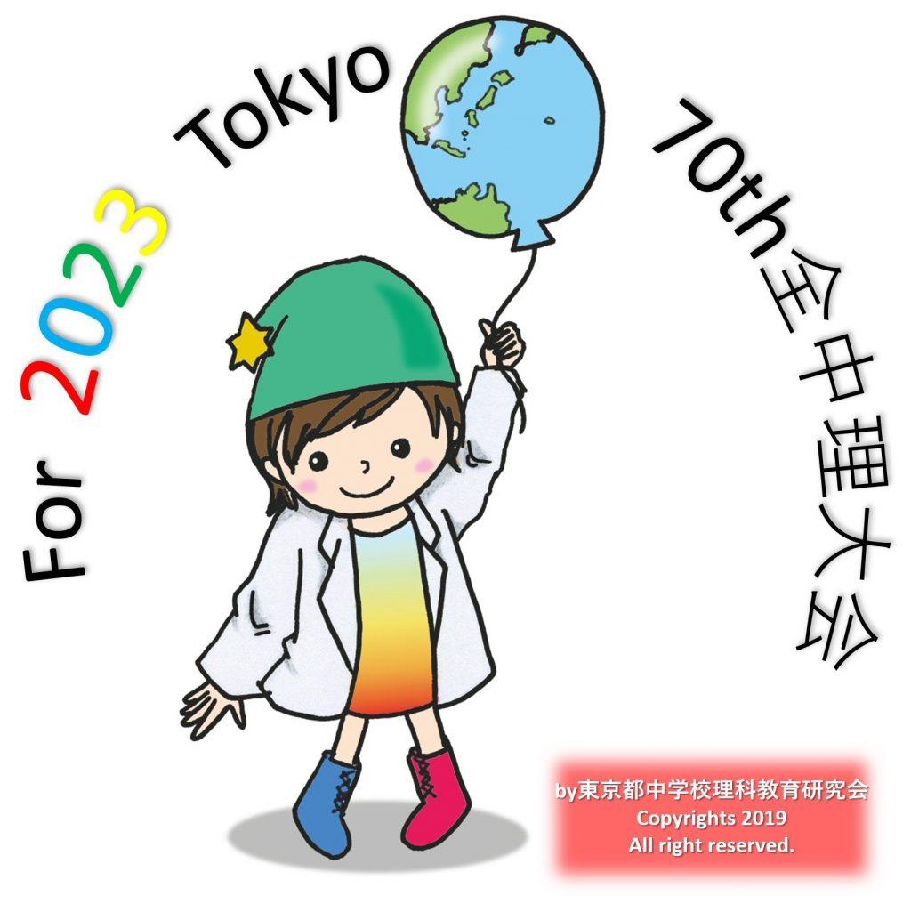 For2023全中理東京大会